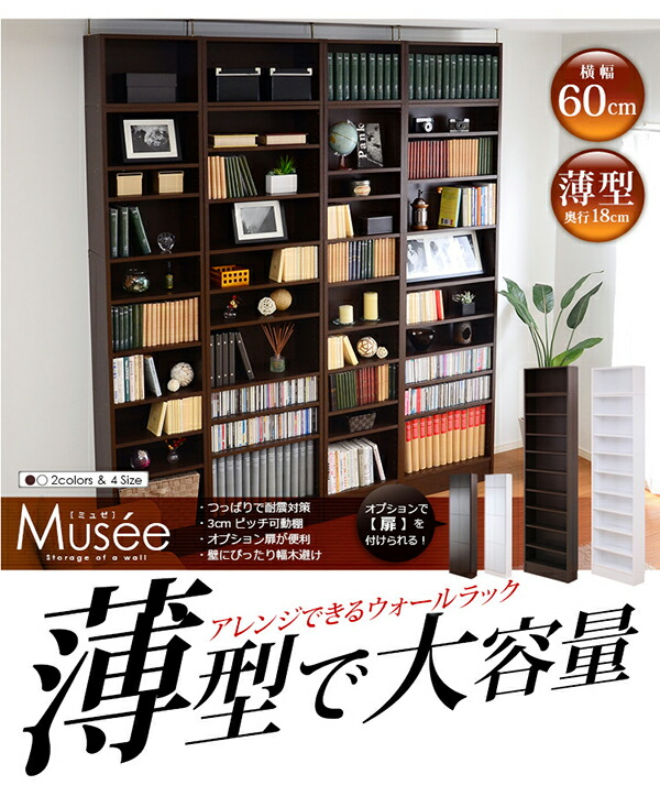 ウォールラック-幅60・浅型タイプ-【Musee-ミュゼ-】(天井つっぱり本棚・壁面収納)
