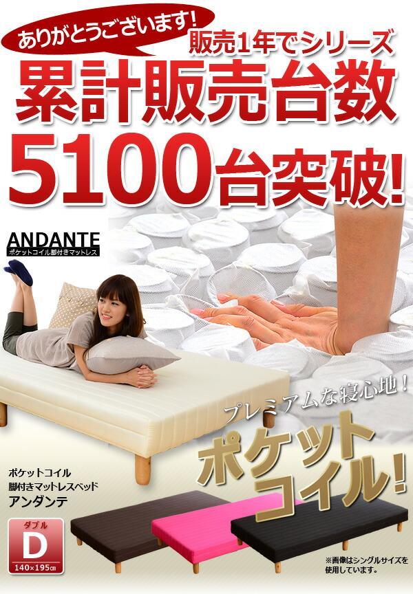 脚付きベッドマットレス 【ANDANTE】 アンダンテ (ダブルサイズ・ポケットコイルタイプ)