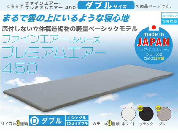 まるで雲の上にいるような寝心地を「ファインエアーシリーズプレミアムエアー450」