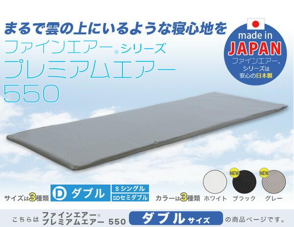 まるで雲の上にいるような寝心地を「ファインエアーシリーズプレミアムエアー550」