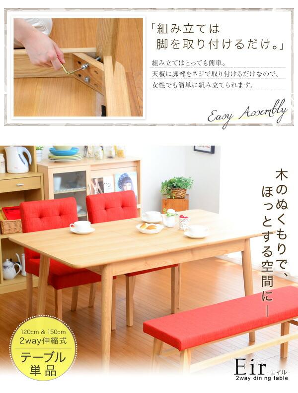ダイニングテーブル単品(伸縮式 幅120-150cm)【-Eir-エイル】