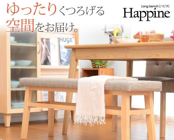 ダイニングベンチ単品(幅110)【-Happine-ハピネ】