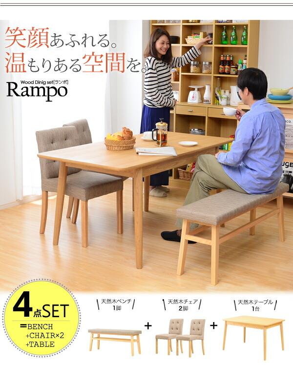 ダイニング4点セット【-Rampo-ランポ】