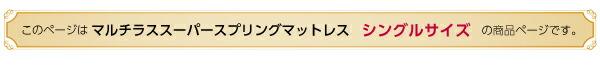 フランスベッド製【マルチラススーパースプリングマットレス】(シングル用)