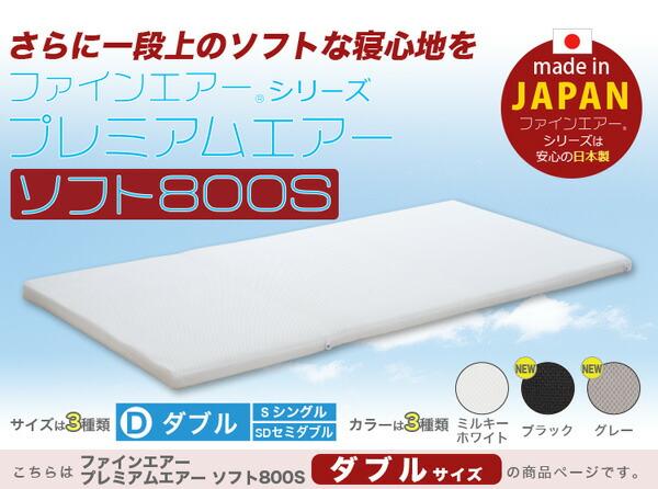 まるで雲の上にいるような寝心地を「ファインエアーシリーズプレミアムエアーソフト800S」
