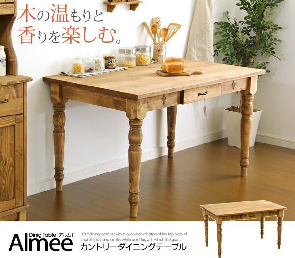 カントリーダイニング【Almee-アルム-】ダイニングテーブル単品(幅120cm)