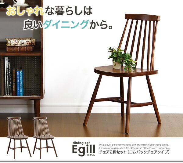 ダイニングチェア【-Egill-エギル】(コムバックチェアタイプ)