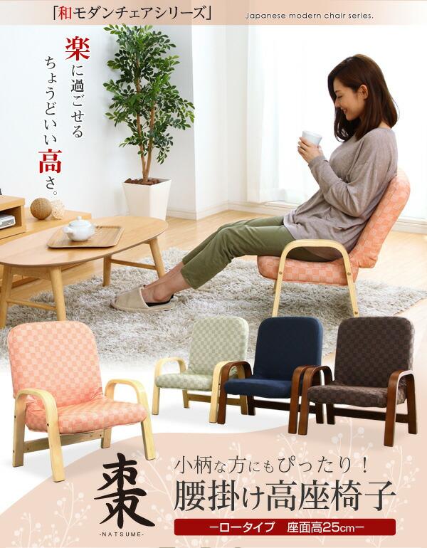 腰掛けしやすい肘掛け付き高座椅子【棗-なつめ-】(ロータイプ・25cm高)