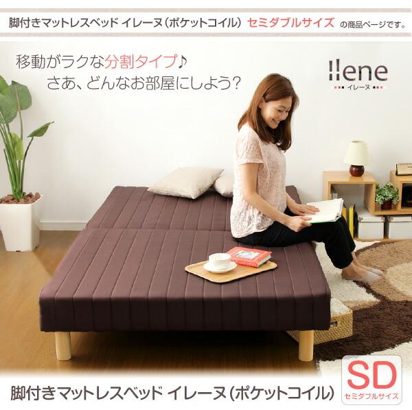 脚付きマットレスベッド 【ILENE-イレーヌ-】 (ポケットコイル・セミダブルサイズ)