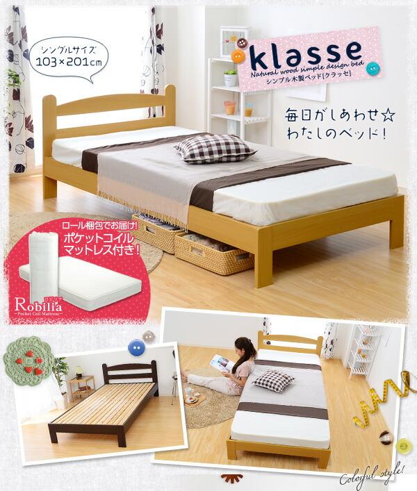 シンプル木製ベッド【Klasse-クラッセ-】シングル(ロール梱包のポケットコイルマットレス付き)