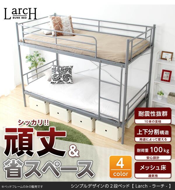 パイプ二段ベッド 【Larch ラーチ】