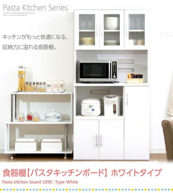 ホワイト食器棚【-Pasta-パスタキッチンボード】(幅90cm×高さ180cmタイプ)