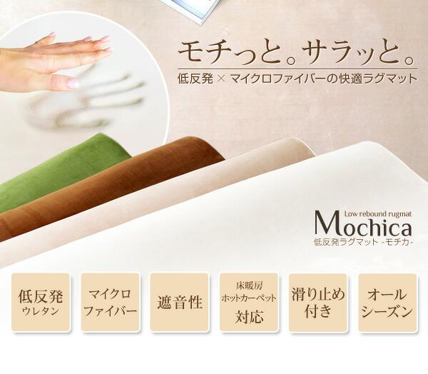 (200×250cm)低反発マイクロファイバーラグマット【Mochica-モチカ-(Lサイズ)】