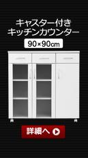 ホワイト鏡面仕上げのキャスター付きレンジ台【-NewMilano-ニューミラノ】(90cm×90cmサイズ)