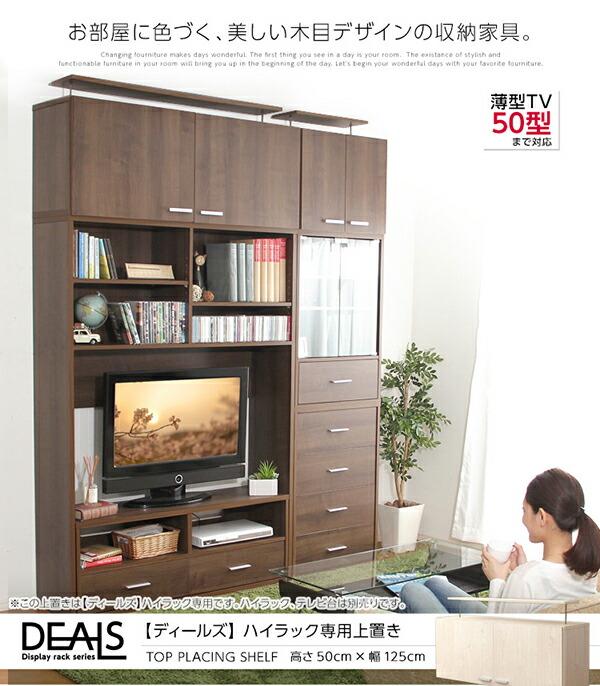 収納家具【DEALS-ディールズ-】上置き125cm