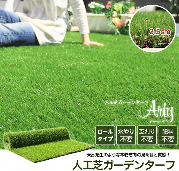 人工芝ガーデンターフ【ARTY-アーティ-】(1*10mロールタイプ)