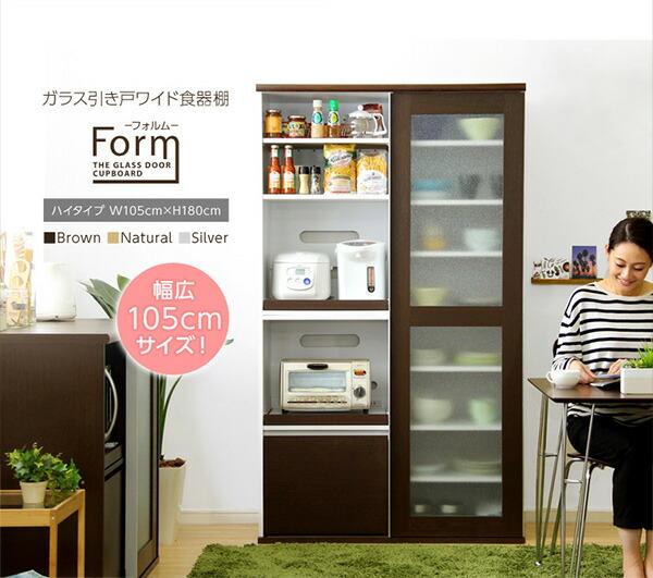 ガラス引き戸の幅105cmワイド食器棚【Form-フォルム ハイタイプ】