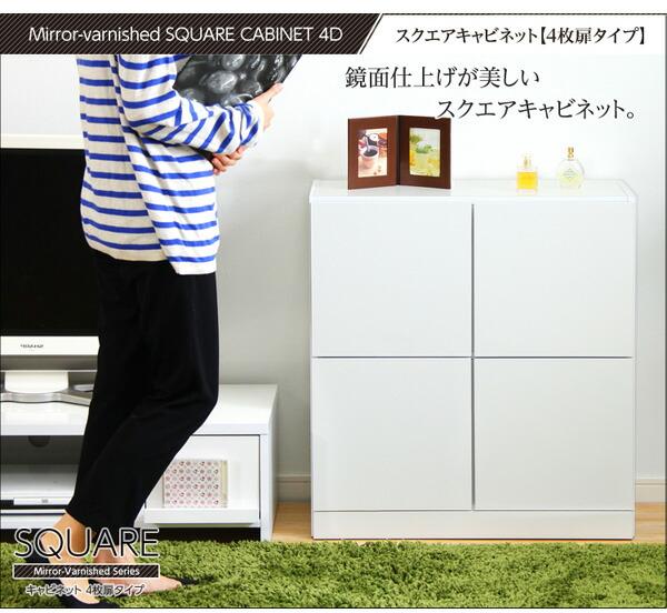 鏡面仕上げ!スクエアキャビネット(4枚扉タイプ)【SQUAREスクエア】シリーズ