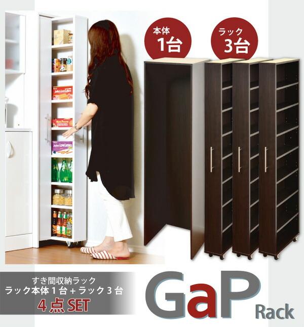 すき間収納ラック【GaP】ラック3台+専用ケースセット