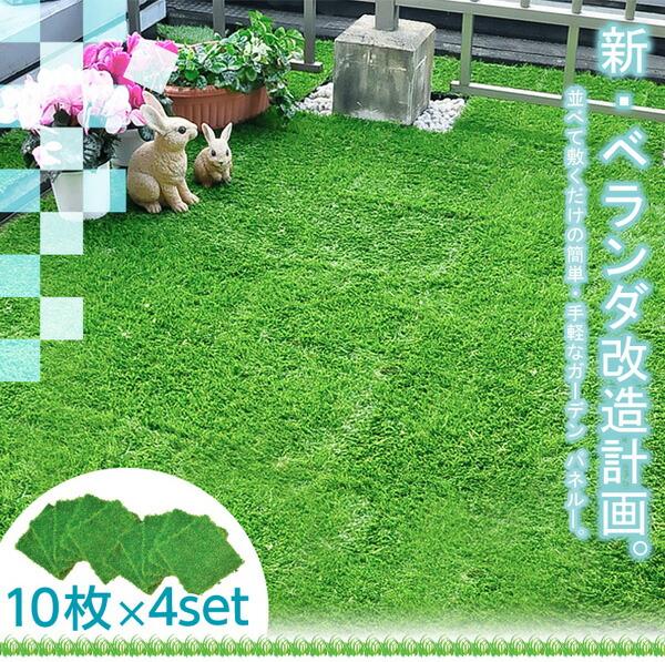 ジョイント式人工芝パネルタイプ【30x30cm】40枚セット