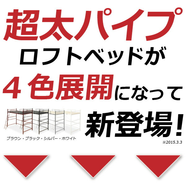 高さ調整可能な極太パイプ ロフトベット 【ORCHID-オーキッド-】セミダブル