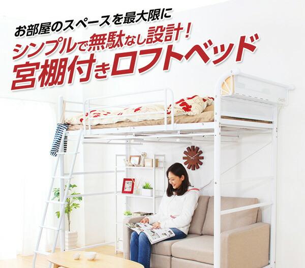 ハンガーラック付きロフトパイプベッド 【コルソ-CORSO-】