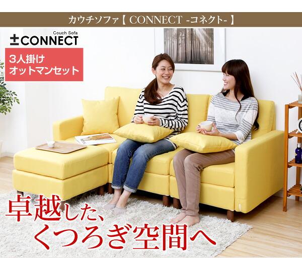 カウチソファ【-Connect-コネクト】(3人掛け+オットマンタイプ)