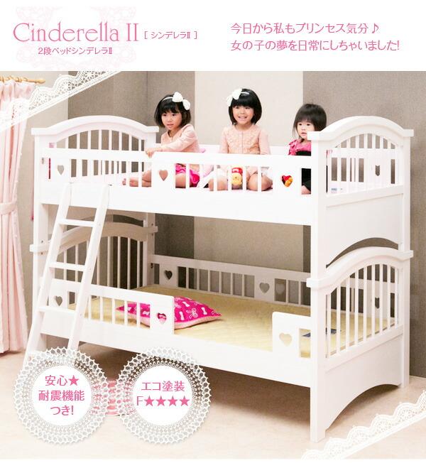 2段ベッド【シンデレラII-CINDERELLA】(2段ベッド 安全 シングル)