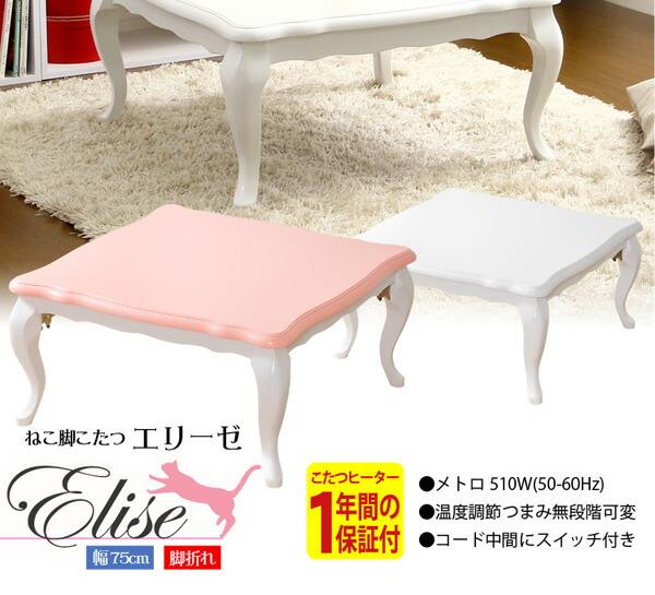 折れ脚機能付き!猫脚こたつテーブル【-Elise-エリーゼ(75cm幅・正方形)】(テーブル単品)