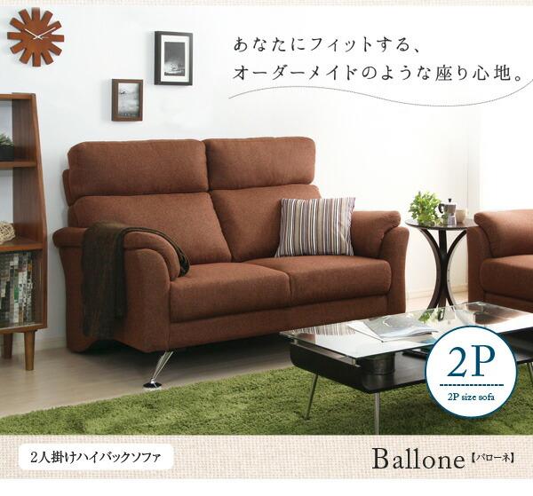2人掛けハイバックデザインソファ【Ballone-バローネ-】(ハイバック 2人掛け ポケットコイル)