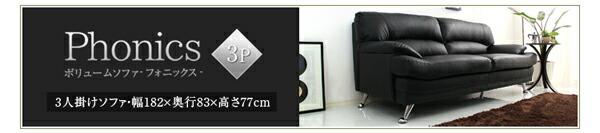 ボリュームソファ2P+3P SET【Phonics-フォニックス-】(ボリュー<img src=