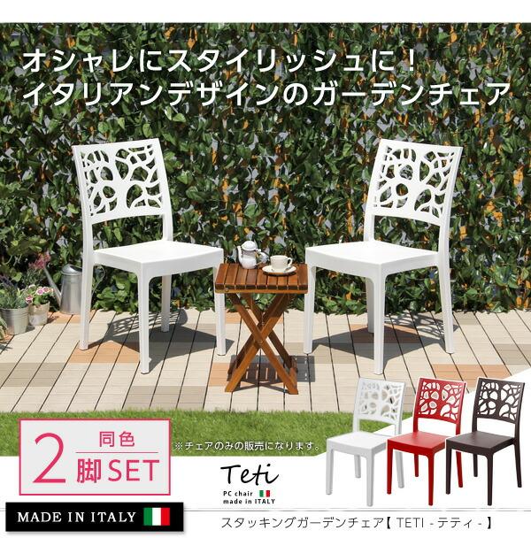 ガーデンデザインチェア2脚セット【テティ -TETI-】(ガーデン イス 2脚)