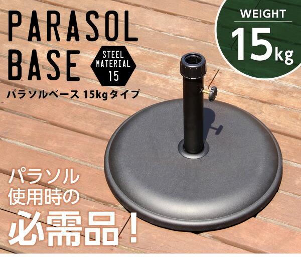 パラソル使用時の必需品【パラソルベース-15kg】(パラソル ベース)