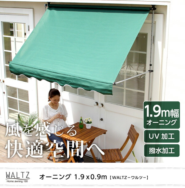 陽射しを防いで室内まで涼しく【ワルツ-WALTZ-】(オーニング1.9M 日よけ)
