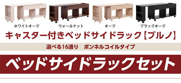 脚付きマットレスベッド【-Parnet-パルネ】(伸縮式ベッドサイドラックセット)(ボンネルコイル・ダブル用)