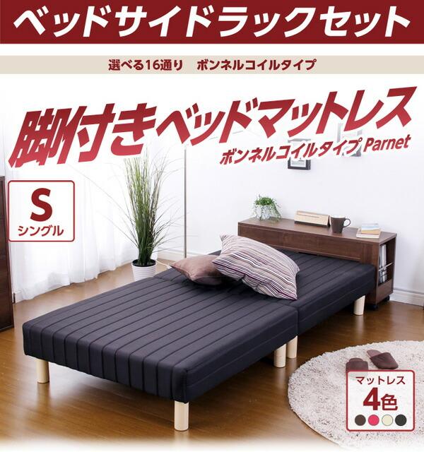 脚付きマットレスベッド【-Parnet-パルネ】(伸縮式ベッドサイドラックセット)(ボンネルコイル・シングル用)