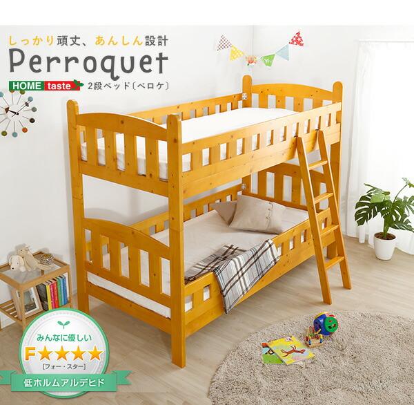 選べる3カラーの2段ベッド【Perroquet-ペロケ-】(2段ベッド