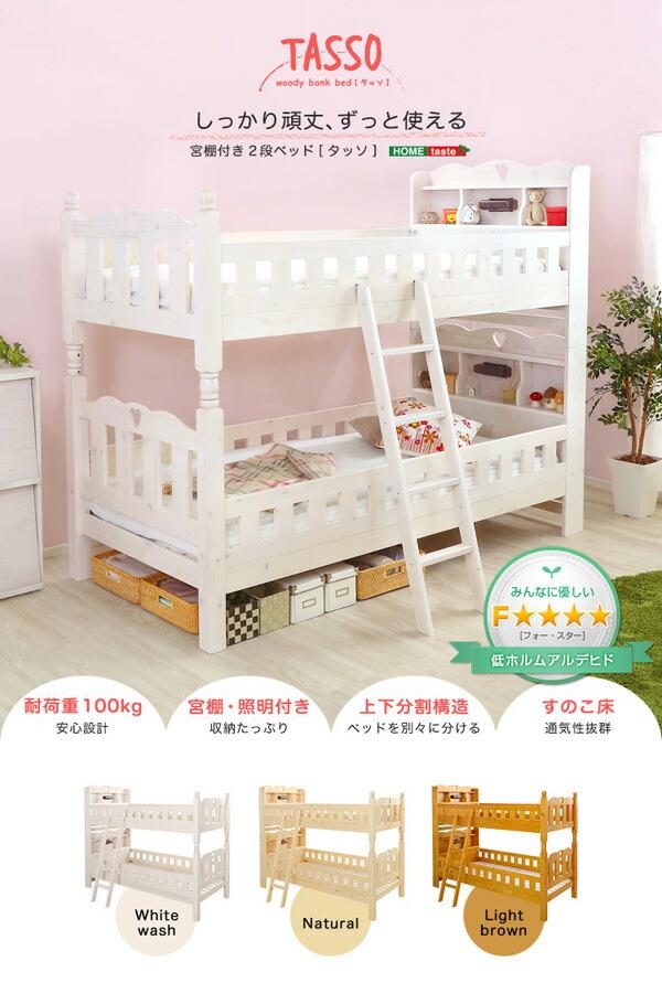 耐震仕様のすのこ2段ベッド【Tasso-タッソ-】(ベッド