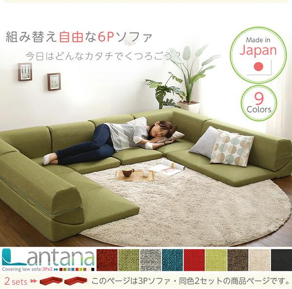 カバーリングコーナーローソファセット【Lantana-ランタナ-】(カバーリング コーナー ロー 2セット)