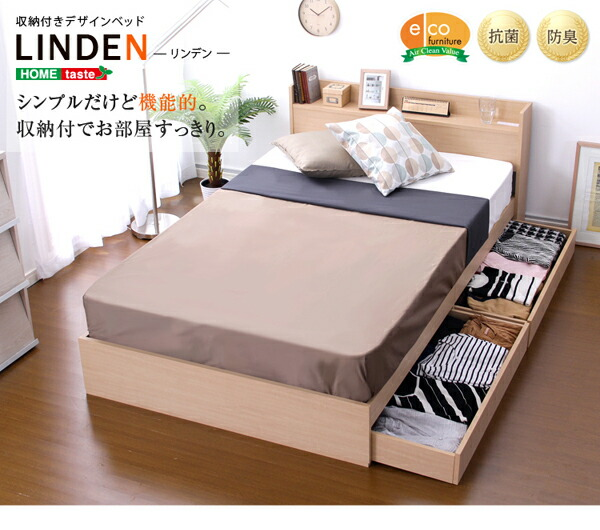 収納付きデザインベッド【リンデン-LINDEN-(ダブル)】(ロール梱包のポケットコイルスプリングマットレス付き)