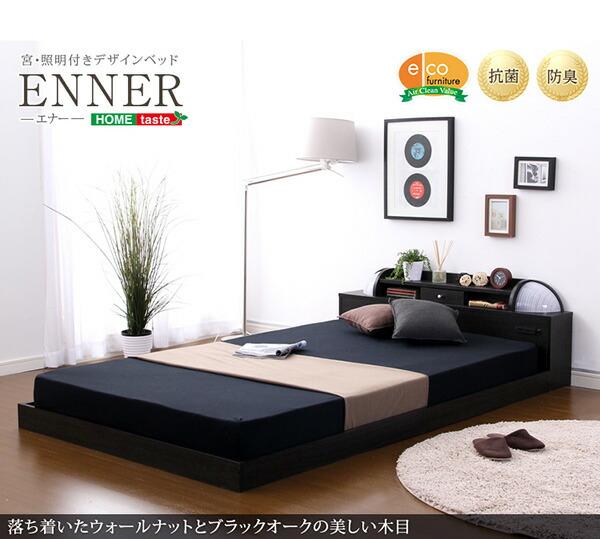 宮、照明付きデザインベッド【エナー-ENNER-(セミダブル)】(ロール梱包のポケットコイルスプリングマットレス付き)