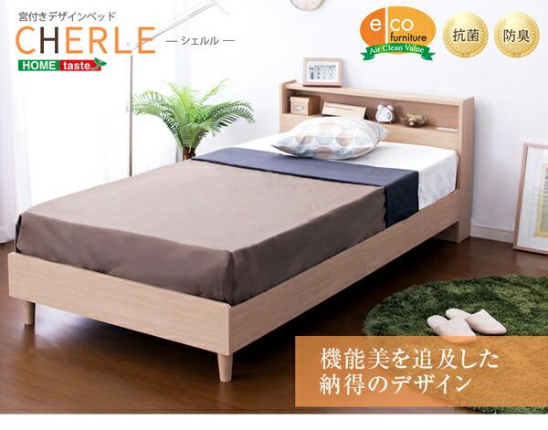 宮付きデザインベッド【シェルル-CHERLE-(ダブル)】(ロール梱包のポケットコイルスプリングマットレス付き)