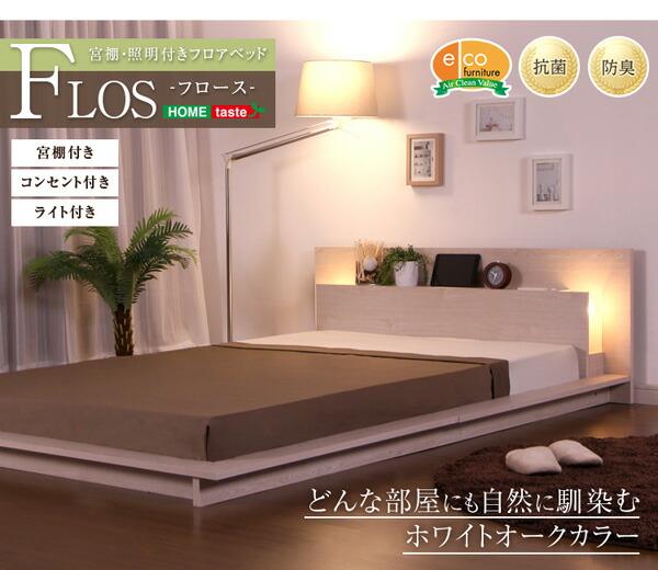 【フロース-FLOS-(シングル)】(宮、照明、コンセント付きモダンベッド フロアベッド ローベッド)