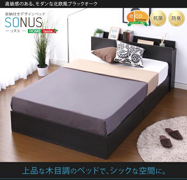 収納付きデザインベッド【ソヌス-SONUS-(セミダブル)】(羊毛入りデュラテクノマットレス付き)