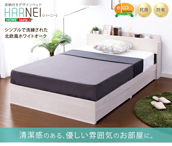 収納付きデザインベッド【ハーニー-HARNEI-(ダブル)】(ロール梱包のボンネルコイルマットレス付き)