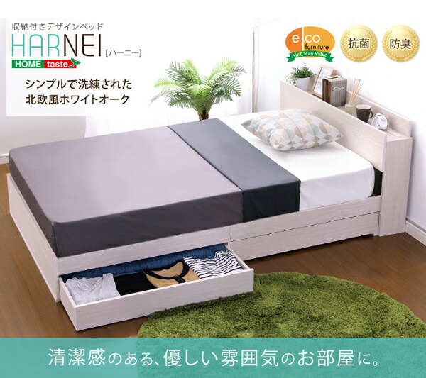 収納付きデザインベッド【ハーニー-HARNEI-(シングル)】(ロール梱包のポケットコイルスプリングマットレス付き)