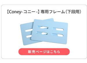 高さ調節可能な2段ベッド【Coney-コニー-】(2段 カラフル 高さ調整)