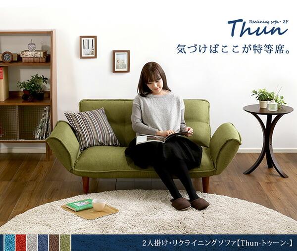 コンパクトカウチソファ【Thun-トゥーン-】(ポケットコイル入り 二人掛け 日本製)