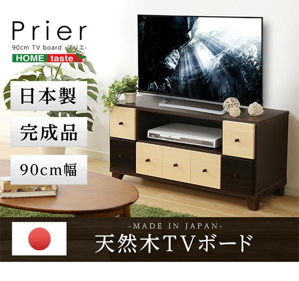 完成品TVボード【prier-プリエ-】(幅93cm 国産 テレビ台 完成品 ツートンカラー 桐)