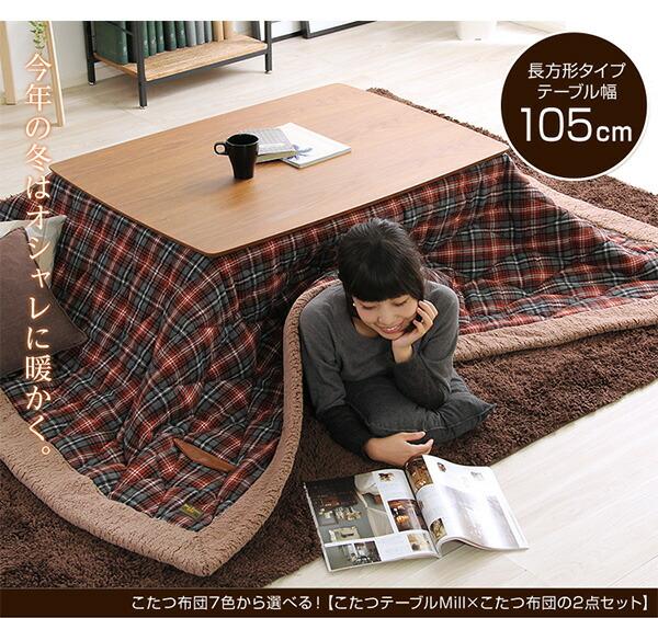 ウォールナットの天然木化粧板こたつ布団セット(7柄)日本メーカー製|Mill-ミル-